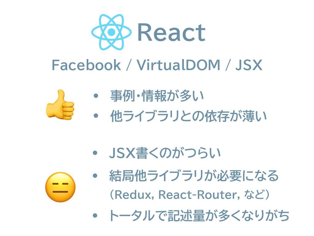 React Facebook / VirtualDOM / JSX • 事例・情報が多い • ...
