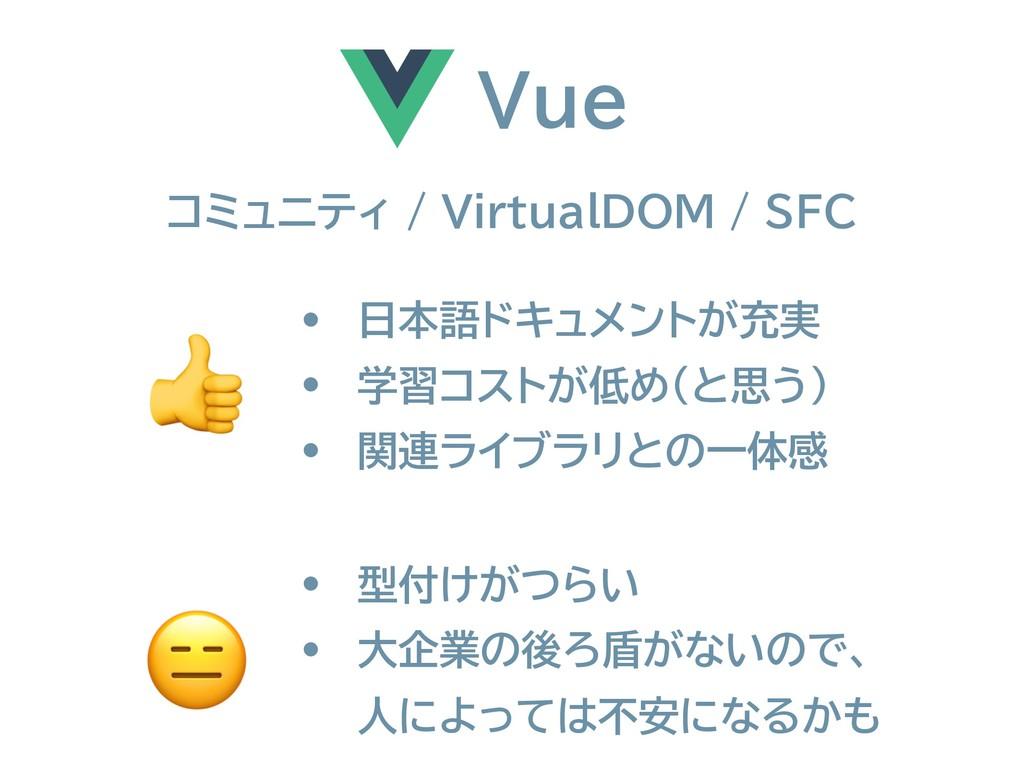 Vue コミュニティ / VirtualDOM / SFC • 日本語ドキュメントが充実 • ...