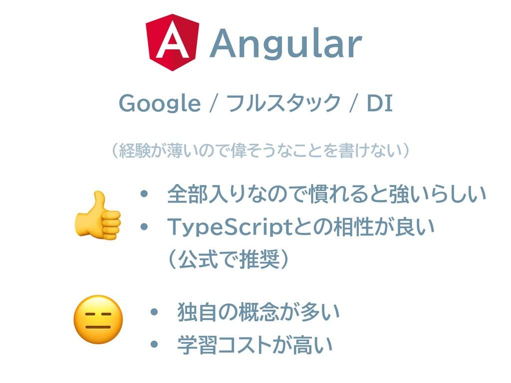 Google / フルスタック / DI • 全部入りなので慣れると強いらしい • TypeS...