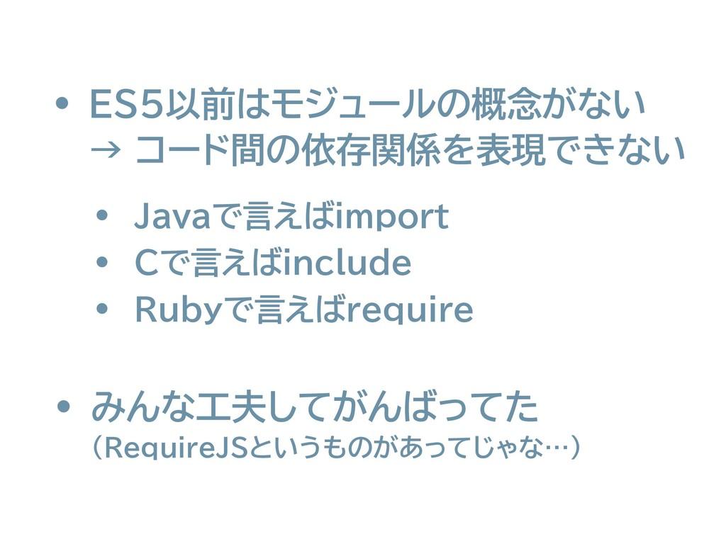 • Javaで言えばimport • Cで言えばinclude • Rubyで言えばrequi...