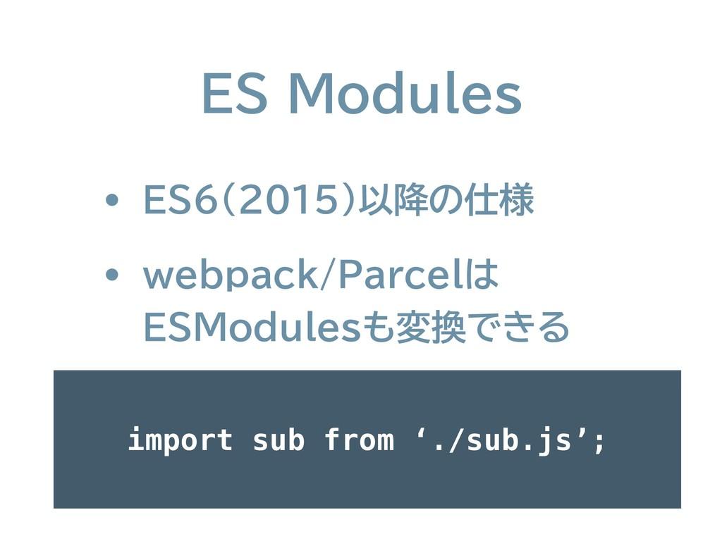 • ES6(2015)以降の仕様 ES Modules import sub from './...