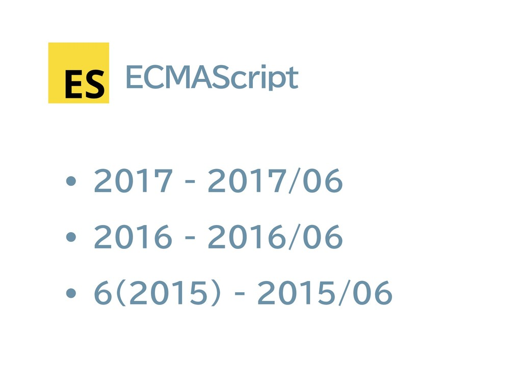 ECMAScript • 2017 - 2017/06 • 2016 - 2016/06 • ...