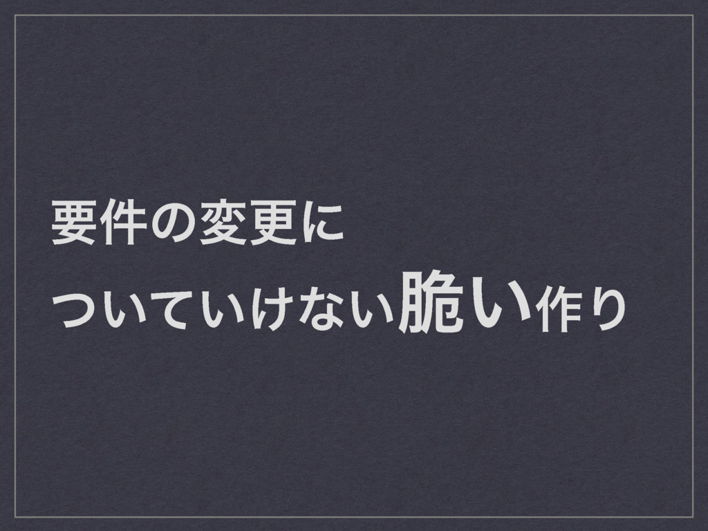 ཁ݅ͷมߋʹ ͍͍͚ͭͯͳ͍੬͍࡞Γ