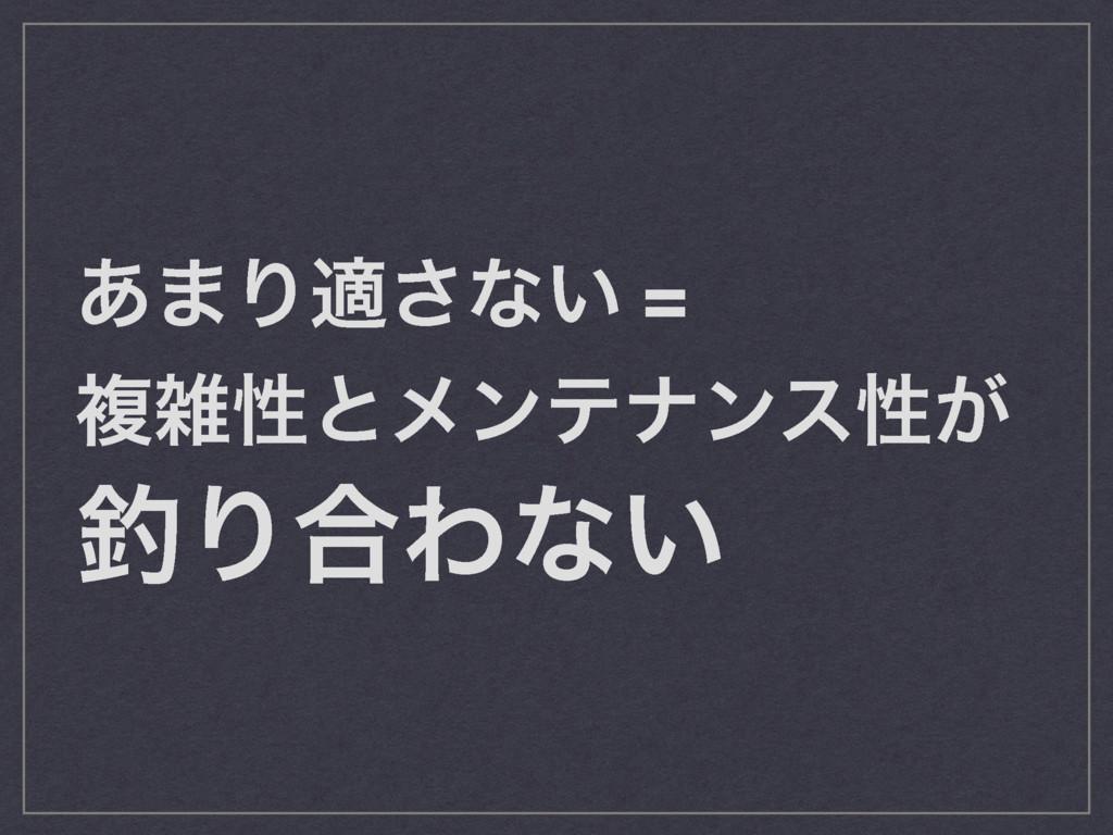 ͋·Γద͞ͳ͍ = ෳੑͱϝϯςφϯεੑ͕ Γ߹Θͳ͍