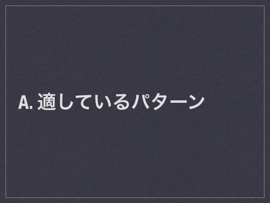 A. ద͍ͯ͠Δύλʔϯ