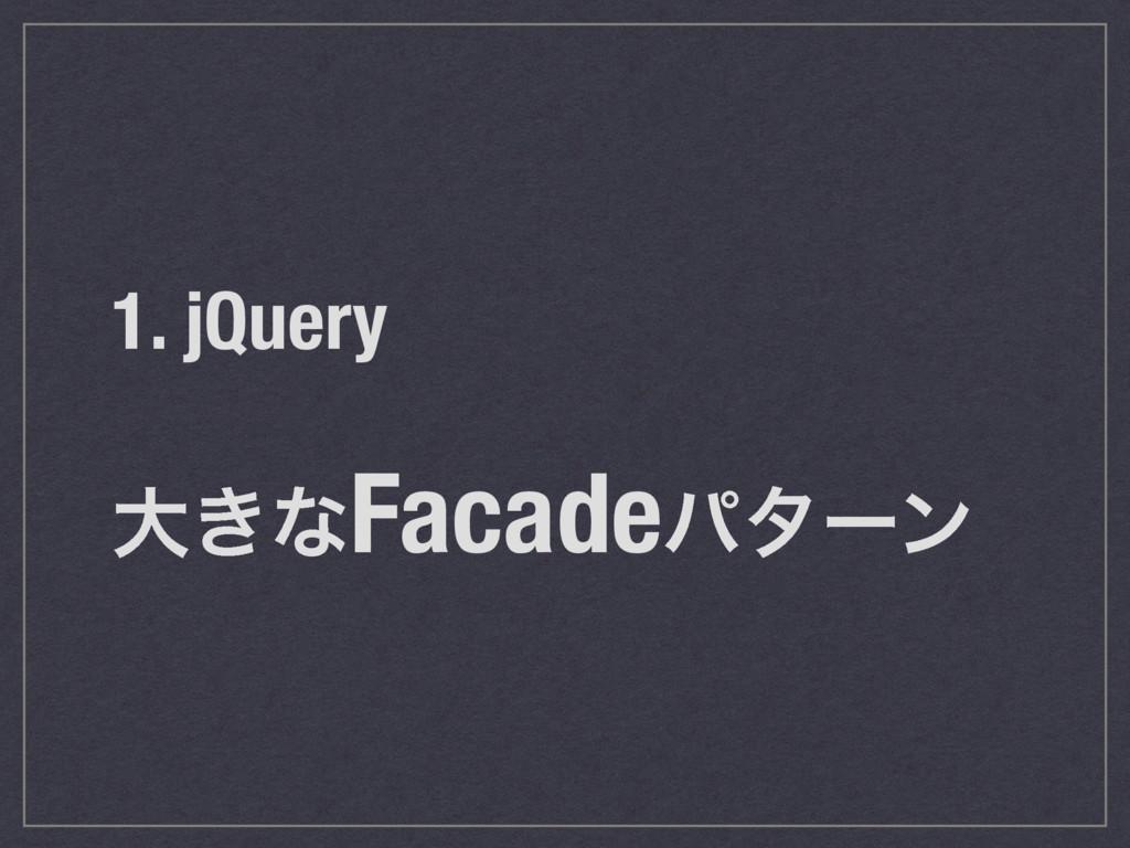 1. jQuery େ͖ͳFacadeύλʔϯ