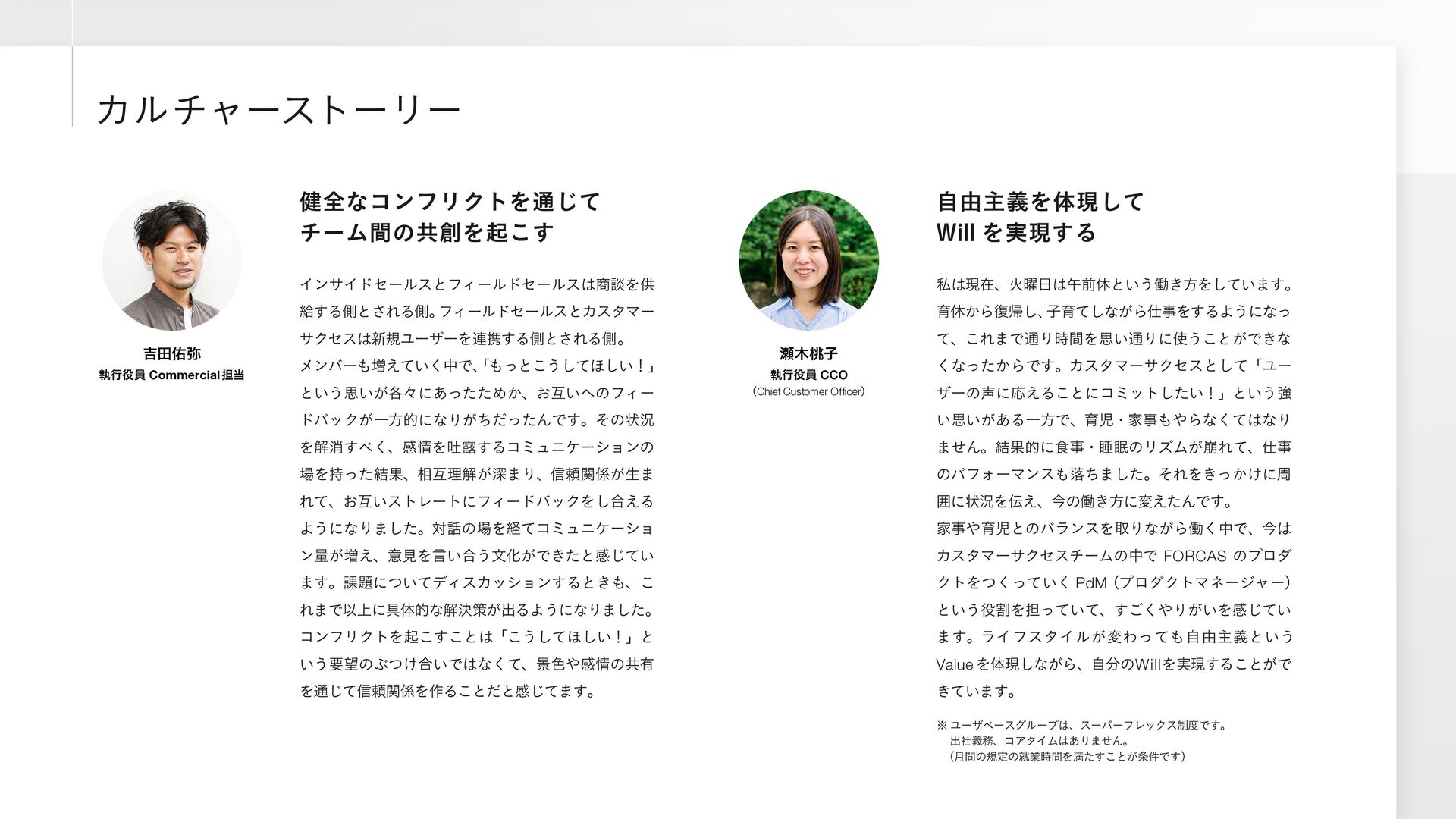 CULTURE STORY ᶄ ࣗ༝ओٛΛମݱͯ͠ 8JMM Λ࣮ݱ͢Δ ࢲݱࡏɺՐ༵ޕ...