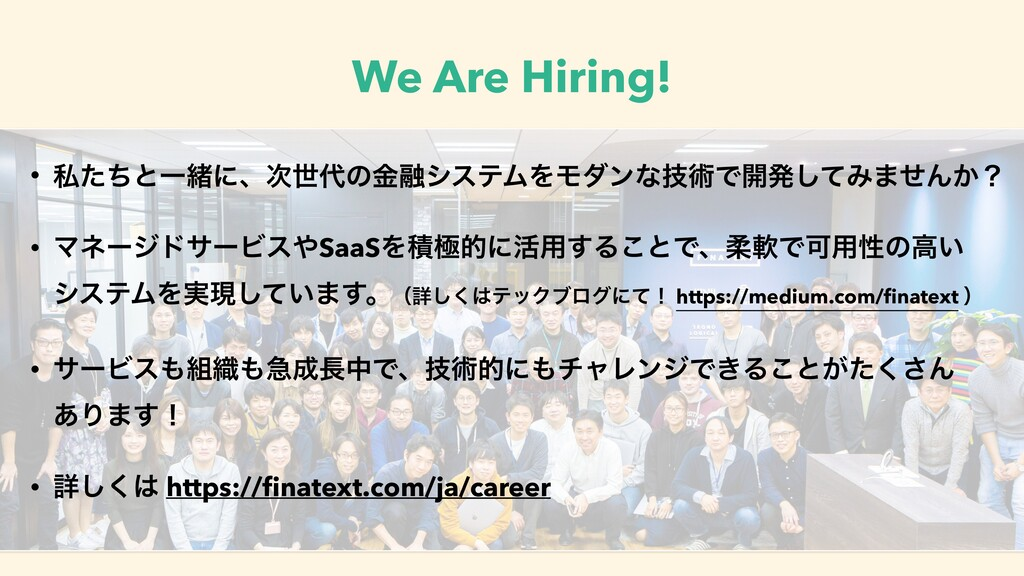 We Are Hiring! • ࢲͨͪͱҰॹʹɺੈͷۚ༥γεςϜΛϞμϯͳٕज़Ͱ։ൃͯ͠...