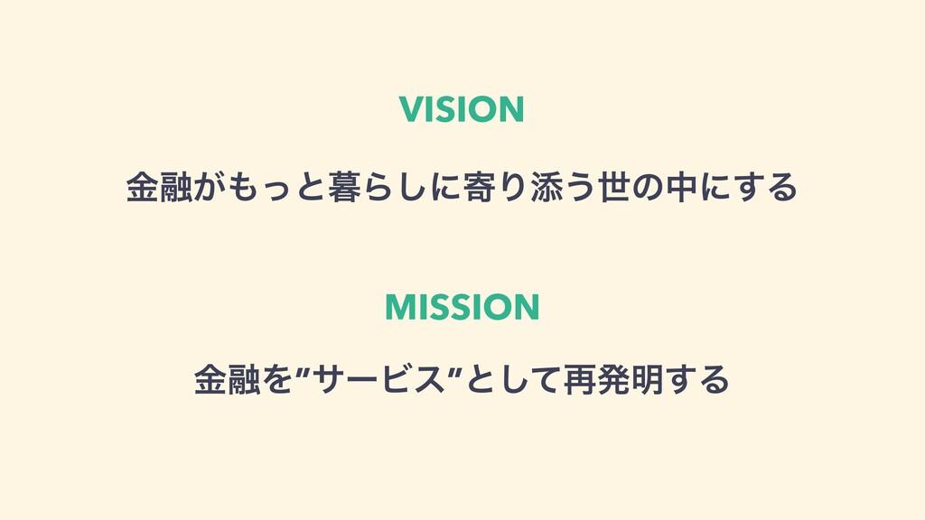 "ۚ༥͕ͬͱΒ͠ʹدΓఴ͏ੈͷதʹ͢Δ VISION MISSION ۚ༥Λ""αʔϏε""ͱ͠..."