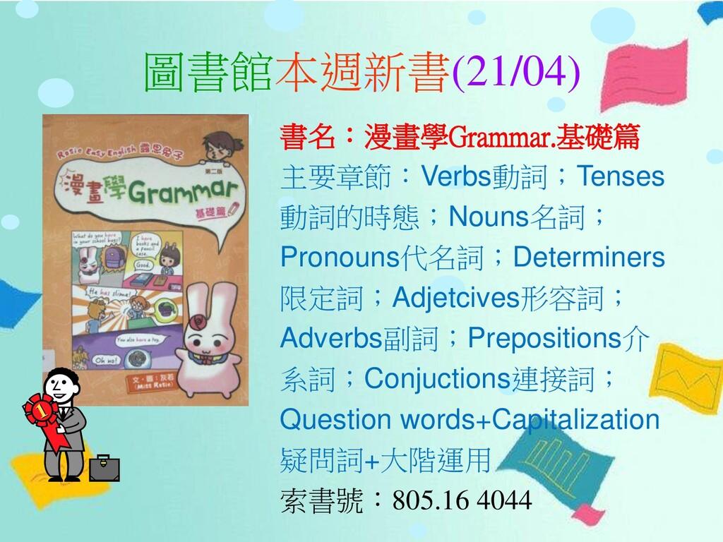 圖書館本週新書(21/04) 書名:漫畫學Grammar.基礎篇 主要章節:Verbs動詞;T...