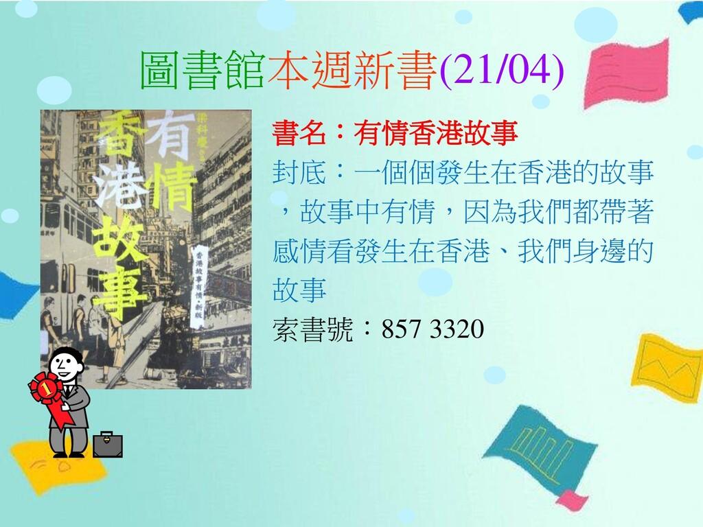 圖書館本週新書(21/04) 書名:有情香港故事 封底:一個個發生在香港的故事 ,故事中有情,...