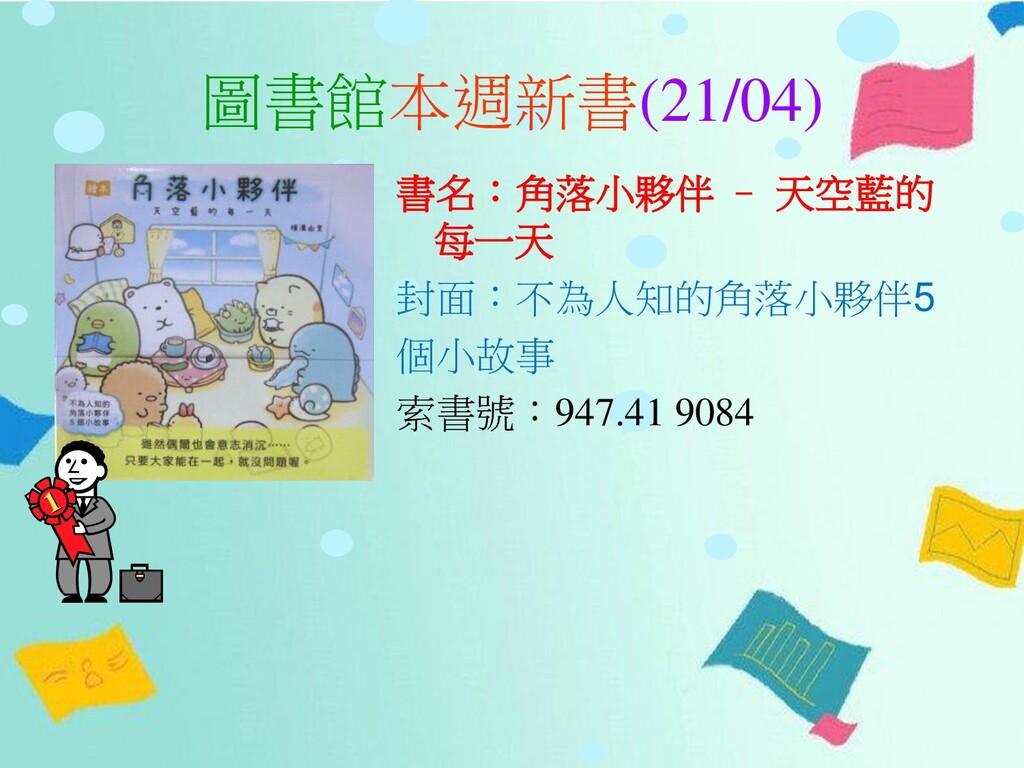 圖書館本週新書(21/04) 書名:角落小夥伴 – 天空藍的 每一天 封面:不為人知的角落小夥...