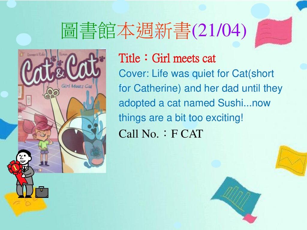圖書館本週新書(21/04) Title:Girl meets cat Cover: Life...