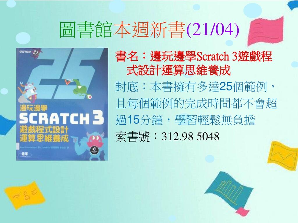 圖書館本週新書(21/04) 書名:邊玩邊學Scratch 3遊戲程 式設計運算思維養成 封底...