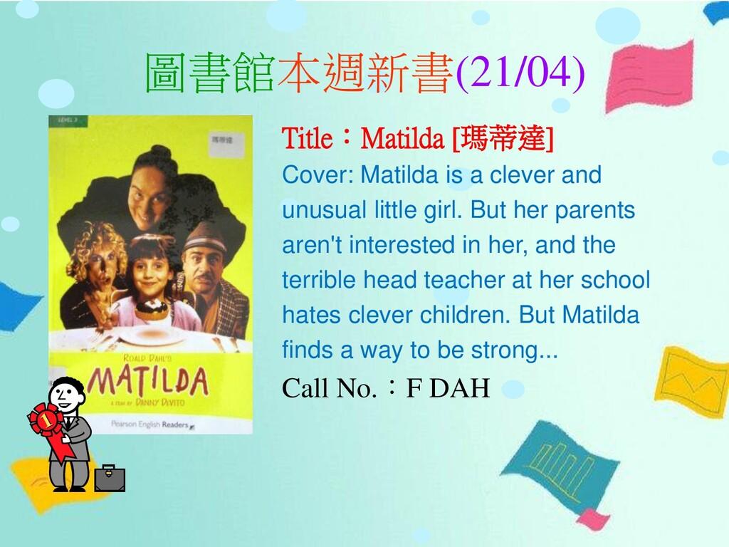 圖書館本週新書(21/04) Title:Matilda [瑪蒂達] Cover: Matil...