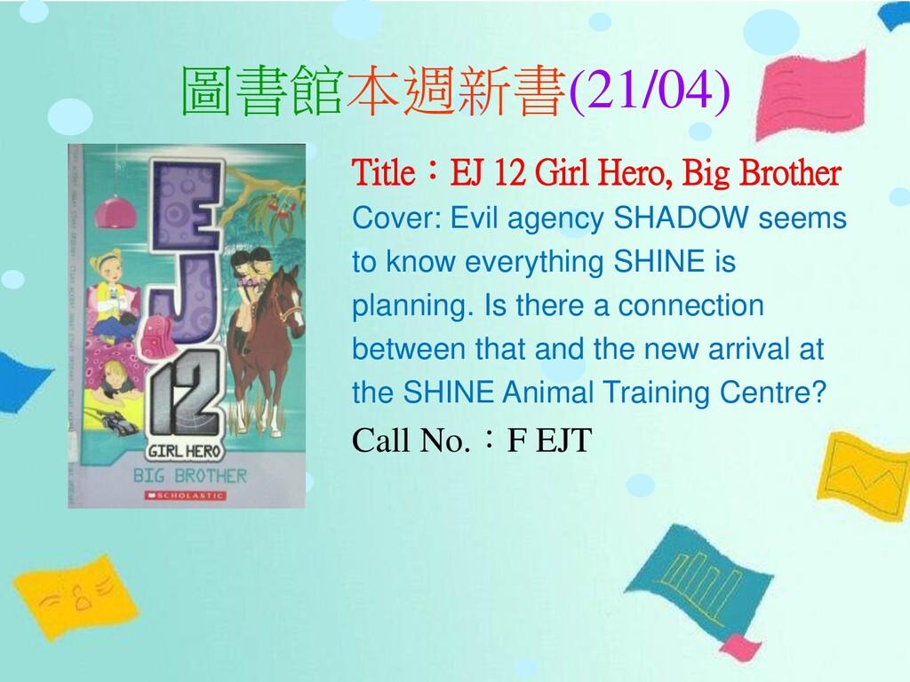 圖書館本週新書(21/04) Title:EJ 12 Girl Hero, Big Broth...