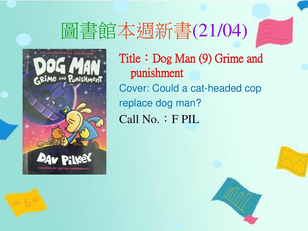 圖書館本週新書(21/04) Title:Dog Man (9) Grime and puni...