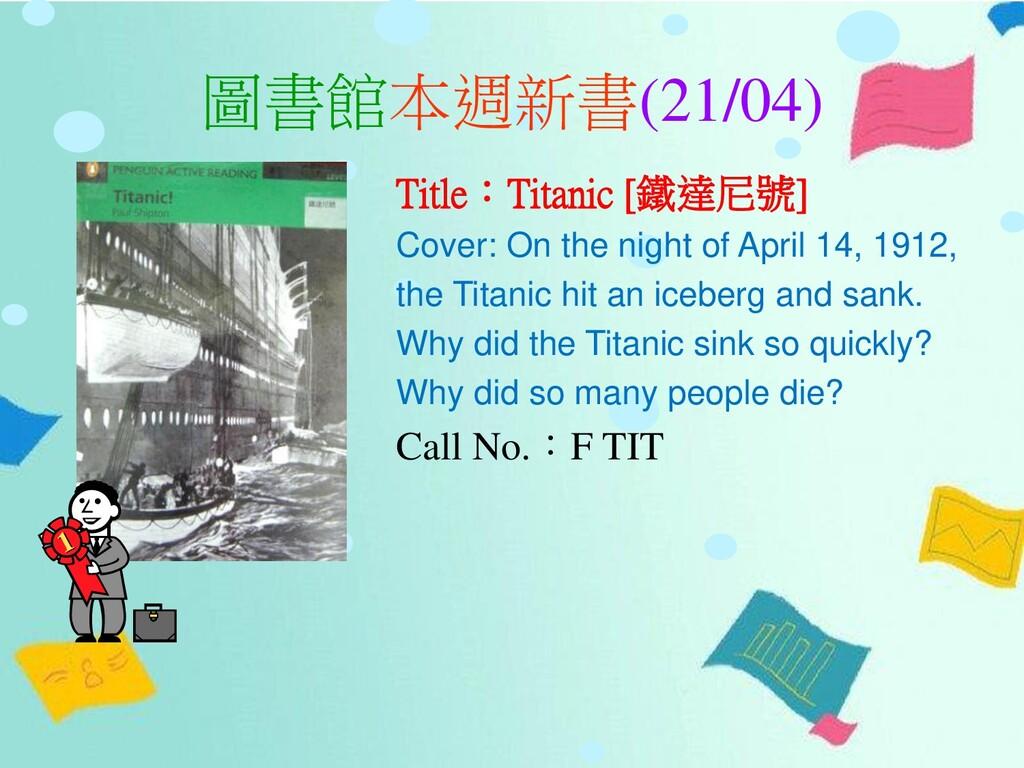 圖書館本週新書(21/04) Title:Titanic [鐵達尼號] Cover: On t...