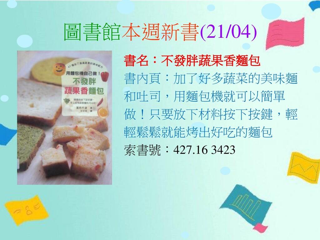 圖書館本週新書(21/04) 書名:不發胖蔬果香麵包 書內頁:加了好多蔬菜的美味麵 和吐司,用...