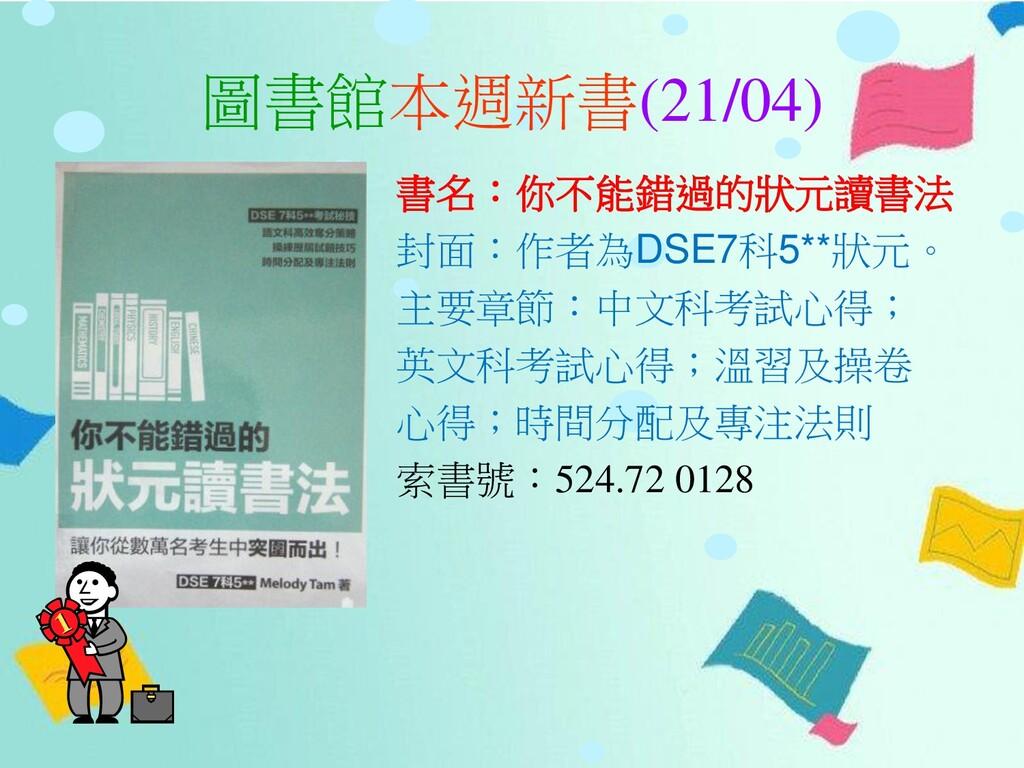 圖書館本週新書(21/04) 書名:你不能錯過的狀元讀書法 封面:作者為DSE7科5**狀元。...