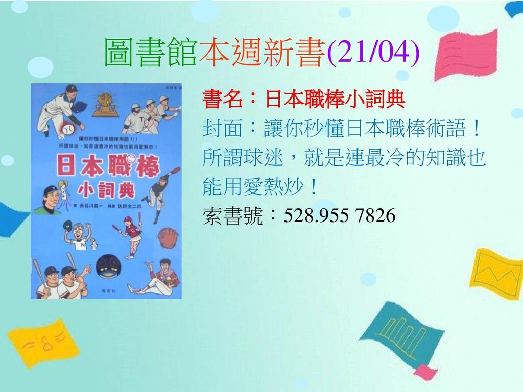 圖書館本週新書(21/04) 書名:日本職棒小詞典 封面:讓你秒懂日本職棒術語! 所謂球迷,就...