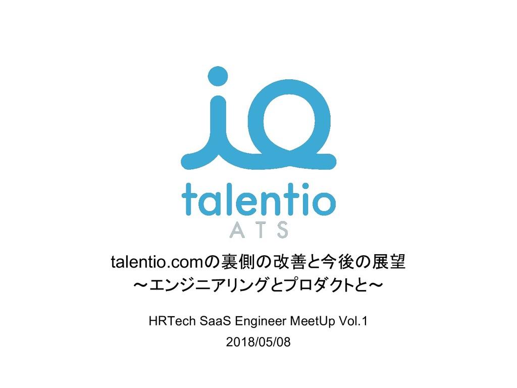 talentio.comの裏側の改善と今後の展望 〜エンジニアリングとプロダクトと〜 HRTe...