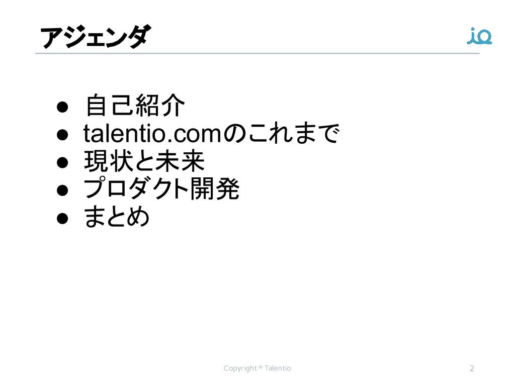 アジェンダ Copyright © Talentio 2 ● 自己紹介 ● talentio....