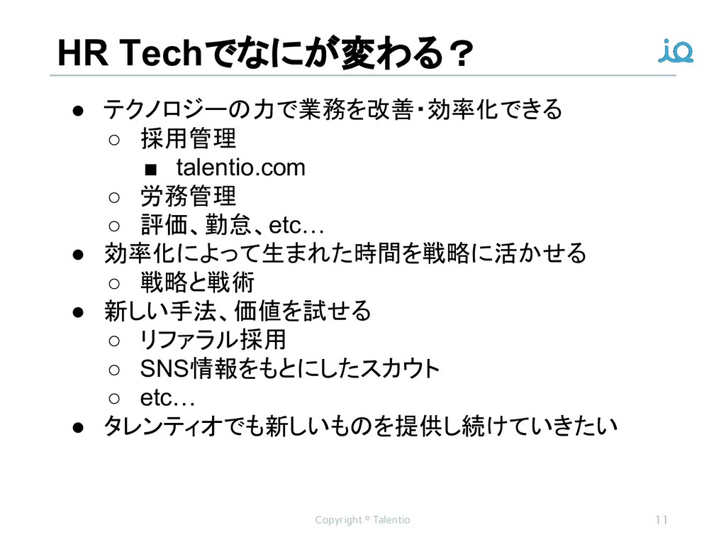 HR Techでなにが変わる? Copyright © Talentio 11 ● テクノロジ...