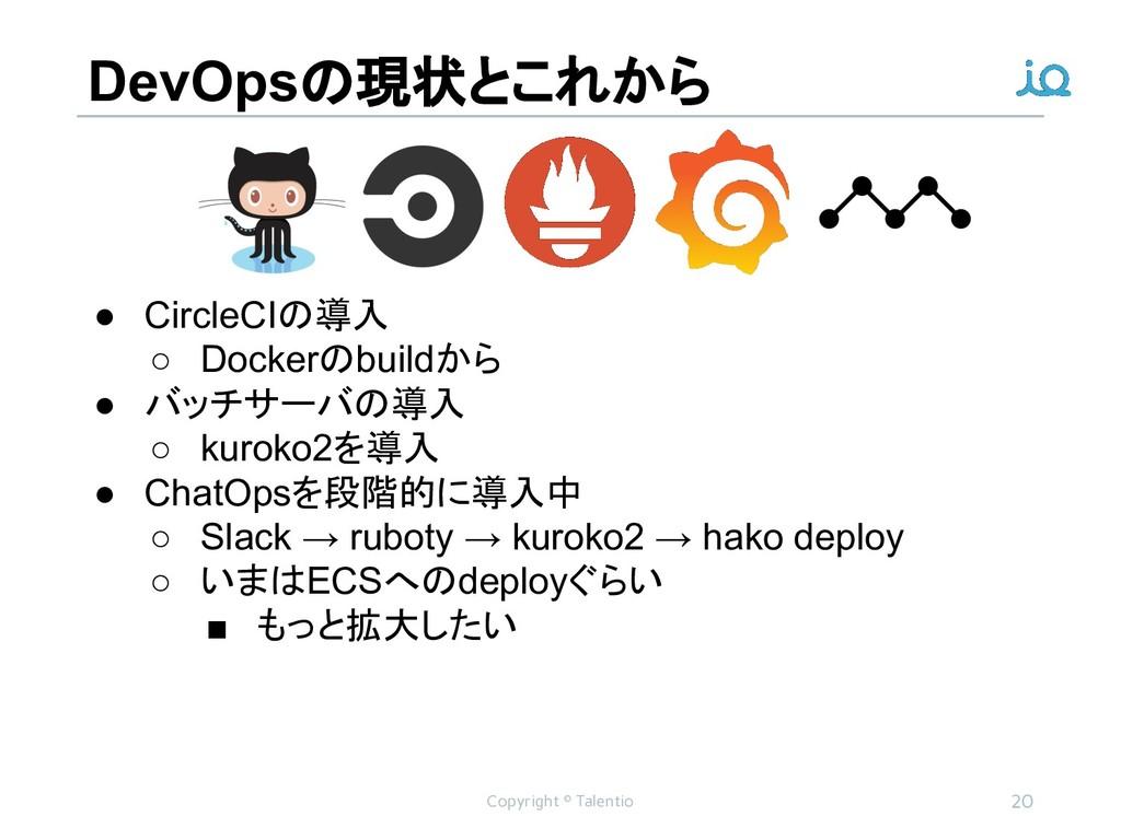 DevOpsの現状とこれから Copyright © Talentio 20 ● Circle...