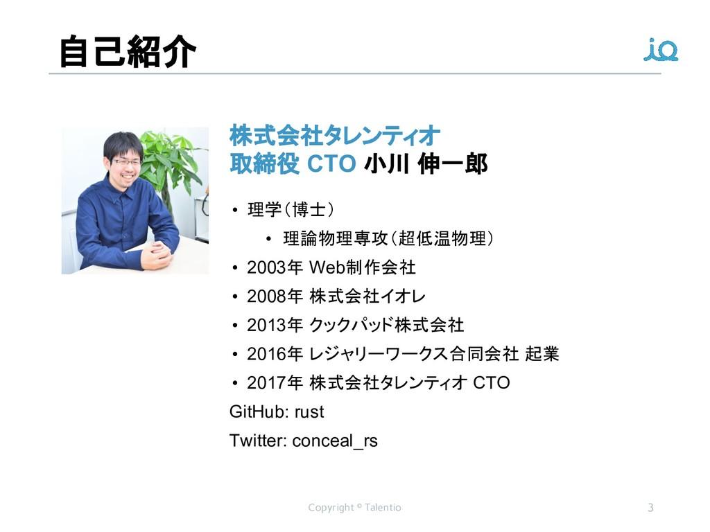 Copyright © Talentio 3 自己紹介 株式会社タレンティオ 取締役 CTO ...