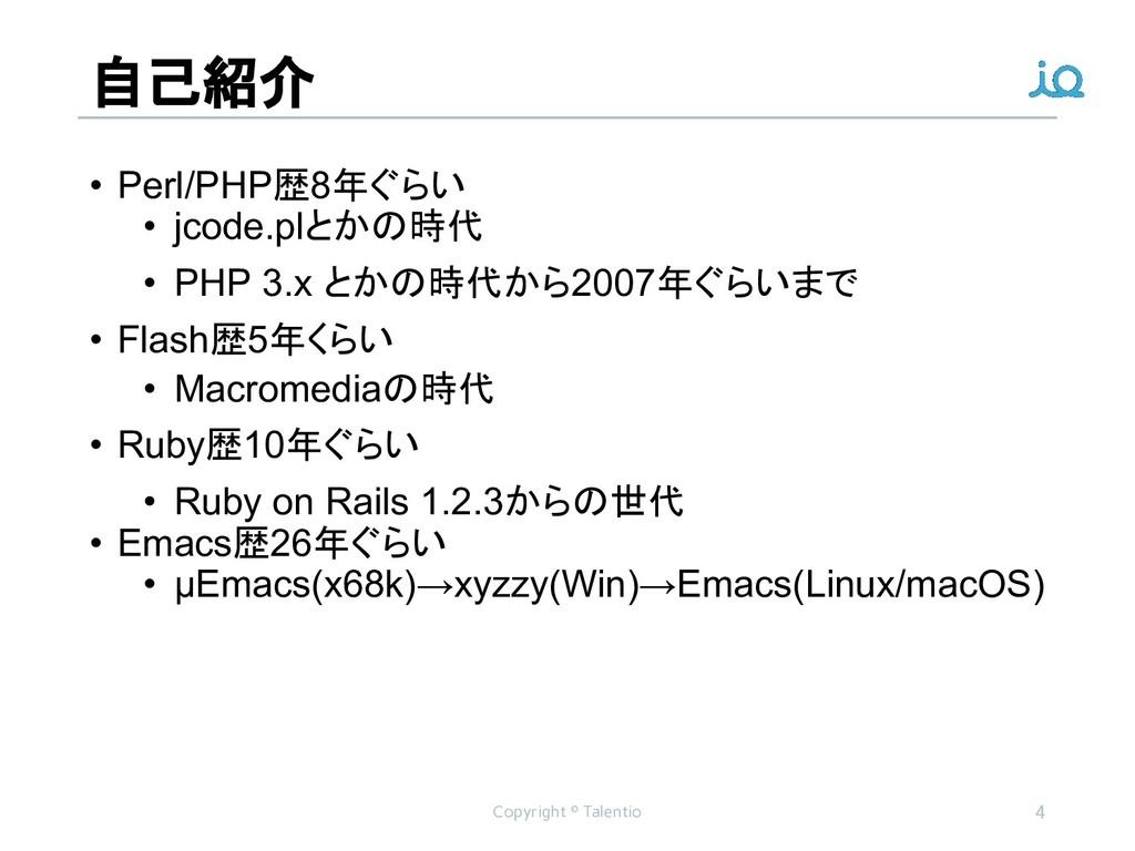Copyright © Talentio 4 自己紹介 • Perl/PHP歴8年ぐらい • ...