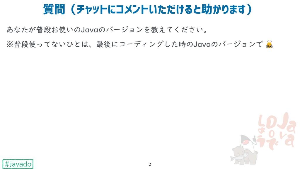 #javado あなたが普段お使いのJavaのバージョンを教えてください。 ※普段使ってないひ...