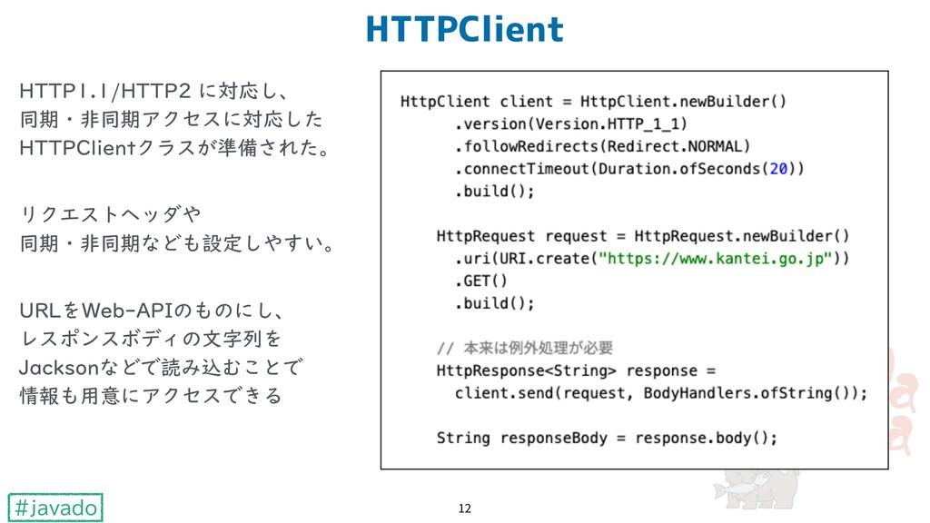 #javado HTTP1.1/HTTP2 に対応し、 同期・非同期アクセスに対応した HTT...