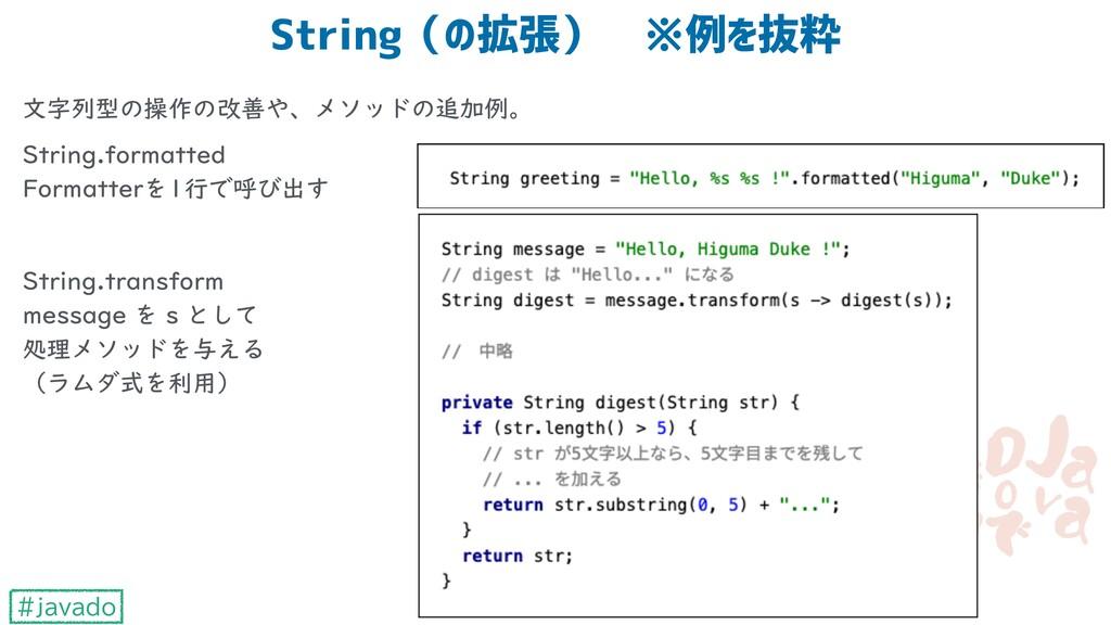 #javado 文字列型の操作の改善や、メソッドの追加例。 String.formatted ...