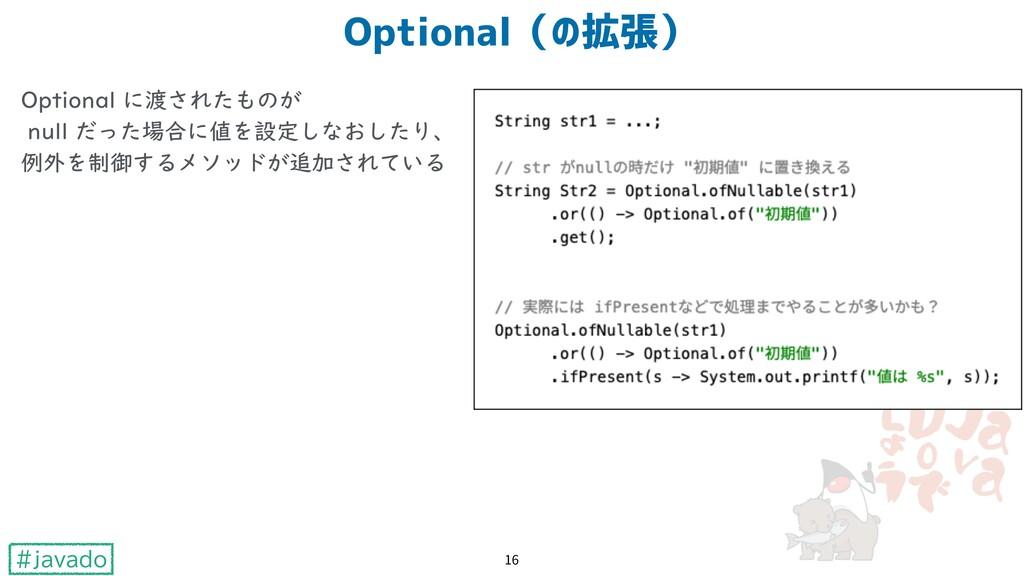 #javado Optional に渡されたものが null だった場合に値を設定しなおしたり...