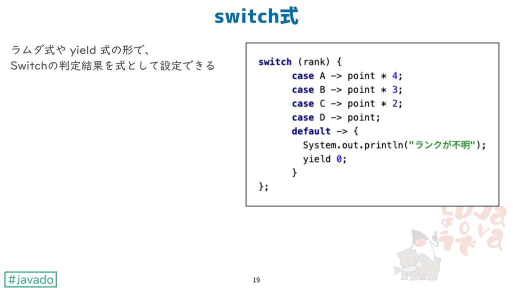 #javado ラムダ式や yield 式の形で、 Switchの判定結果を式として設定できる...