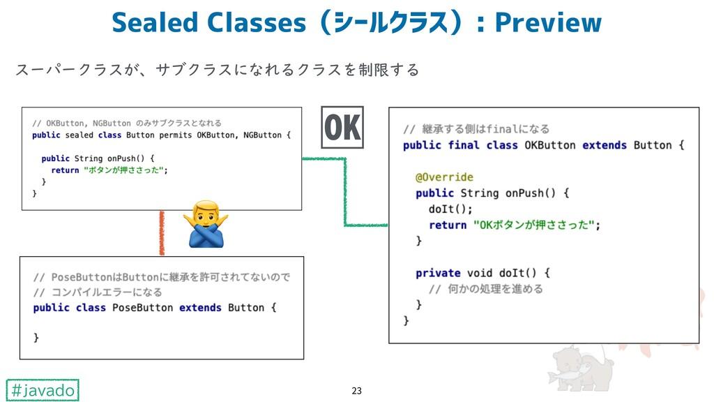 """#javado スーパークラスが、サブクラスになれるクラスを制限する ³—"""" —§$² """"˜˜..."""