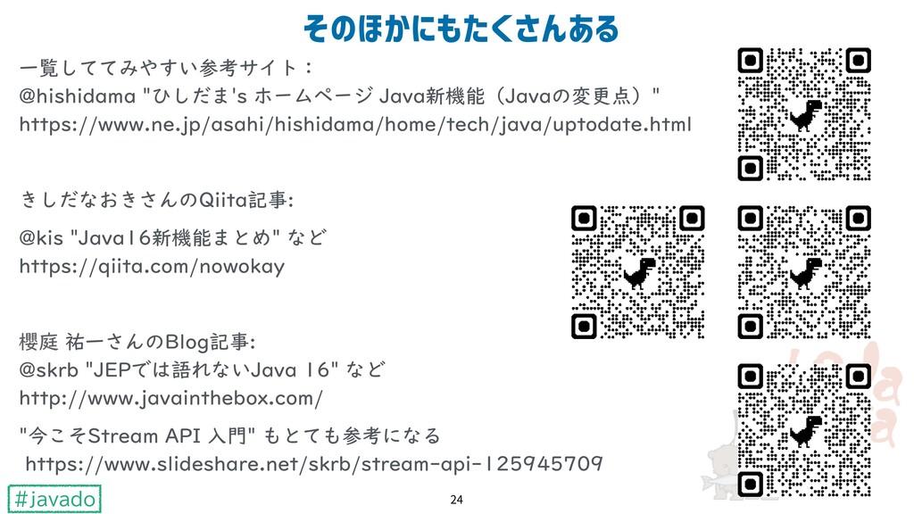 """#javado 一覧しててみやすい参考サイト: @hishidama """"ひしだま's ホームペ..."""