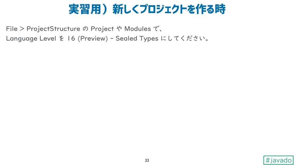#javado File > ProjectStructure の Project や Mod...