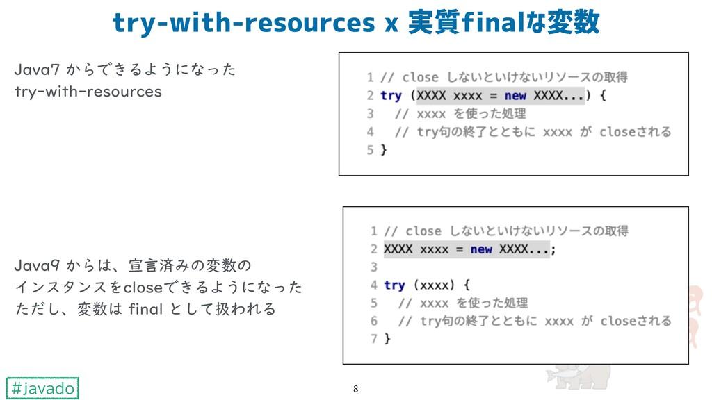 #javado Java7 からできるようになった try-with-resources Ja...