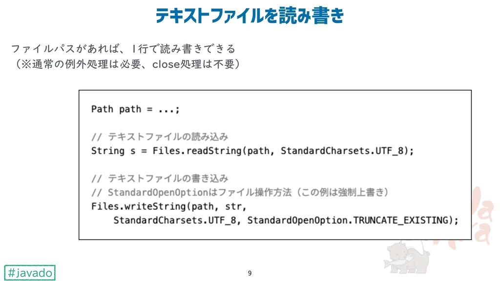#javado ファイルパスがあれば、1行で読み書きできる (※通常の例外処理は必要、clos...