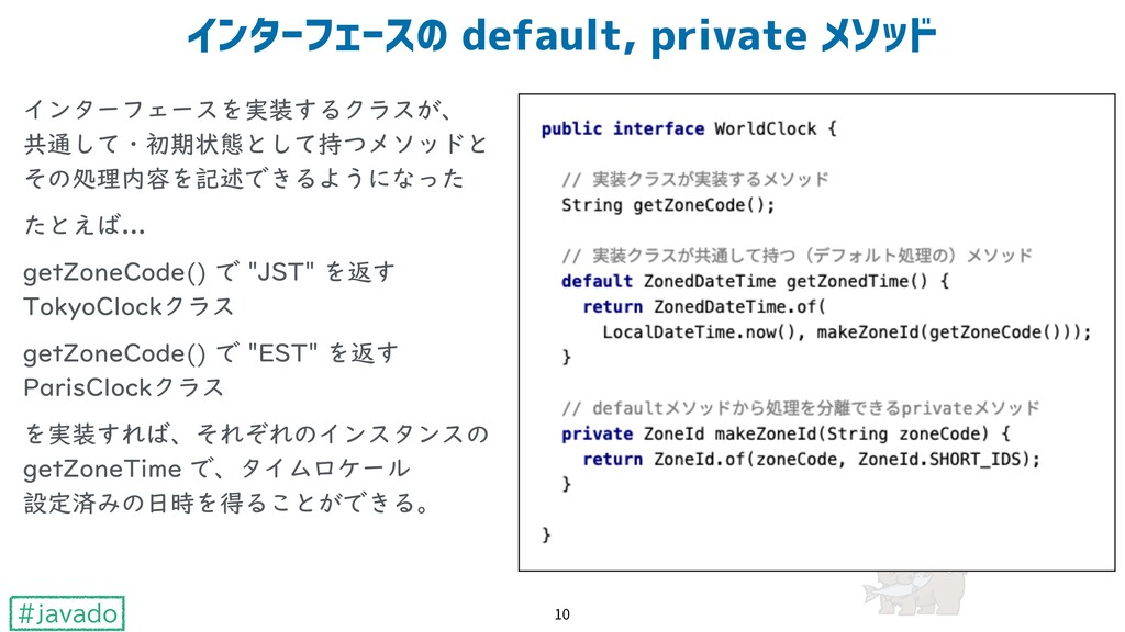 #javado インターフェースを実装するクラスが、 共通して・初期状態として持つメソッドと ...