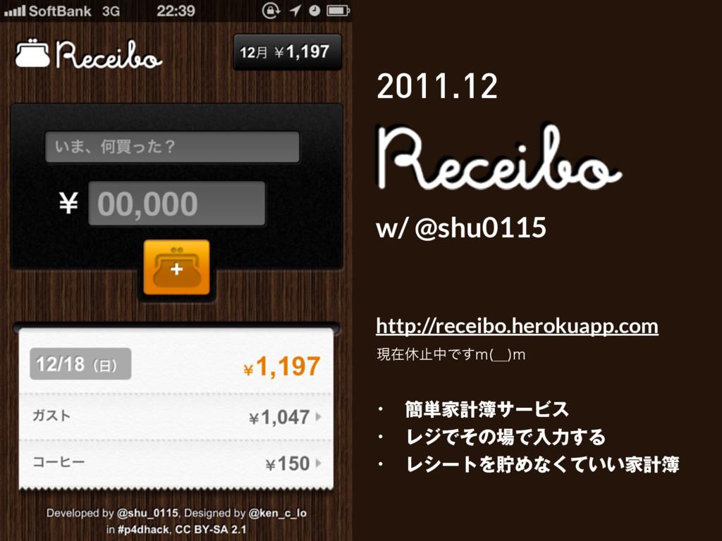 2011.12 http://receibo.herokuapp.com w/ @shu011...