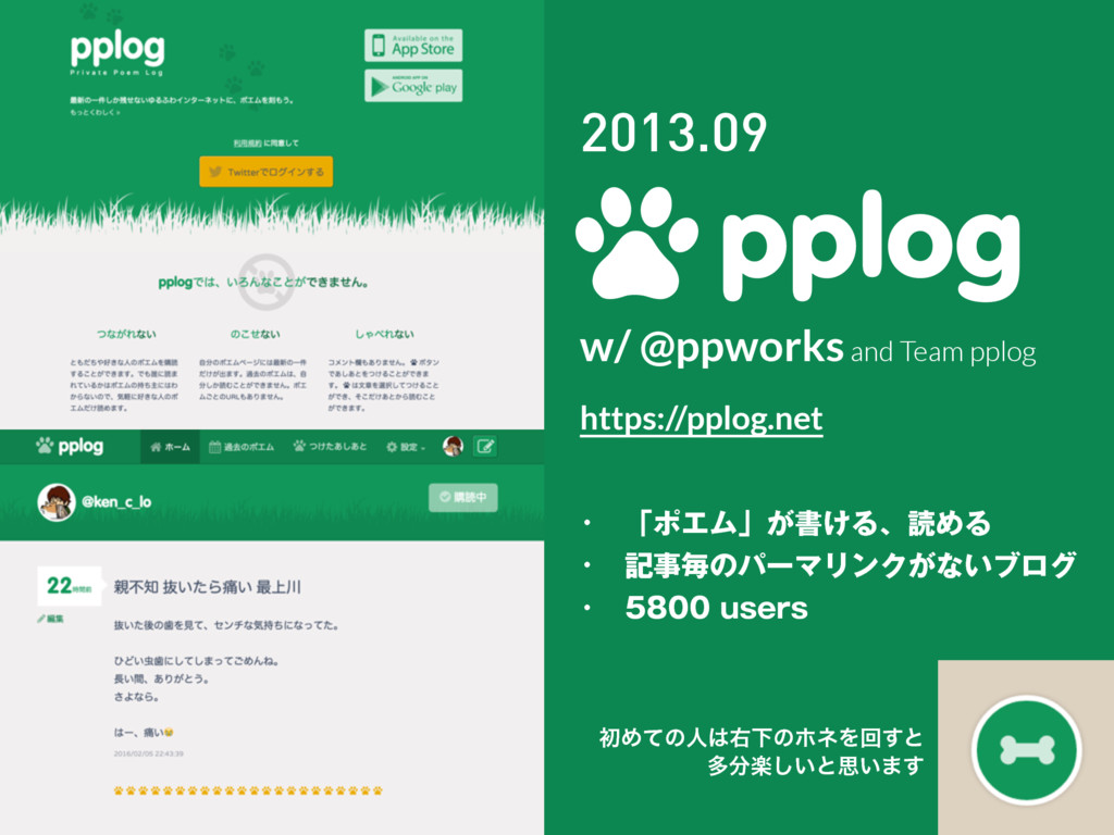 2013.09 https://pplog.net w/ @ppworks and Team ...