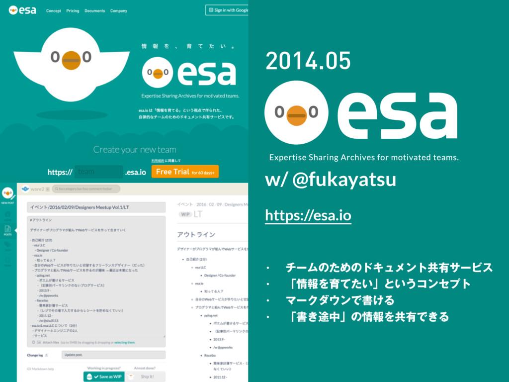 2014.05 https://esa.io w/ @fukayatsu w νʔϜͷͨΊͷυ...