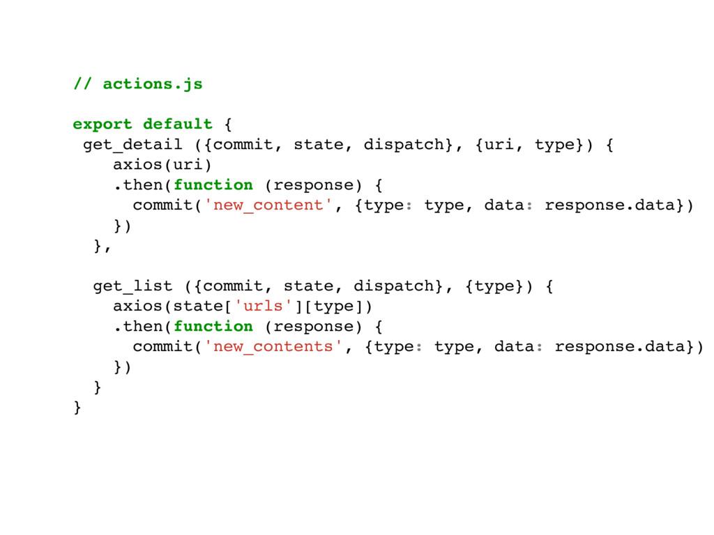 // actions.js export default { get_detail ({com...