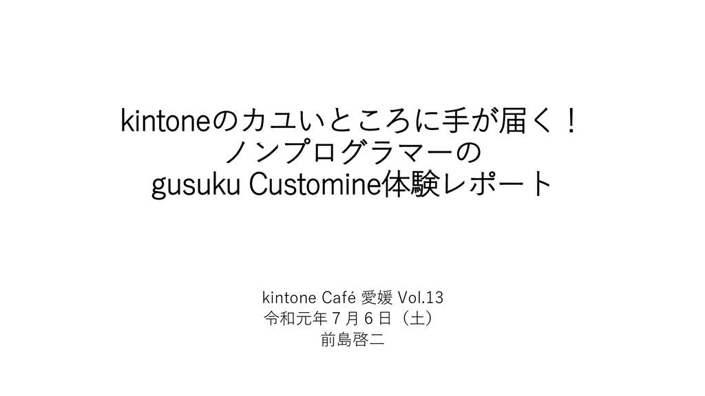 kintoneのカユいところに手が届く! ノンプログラマーの gusuku Customine...
