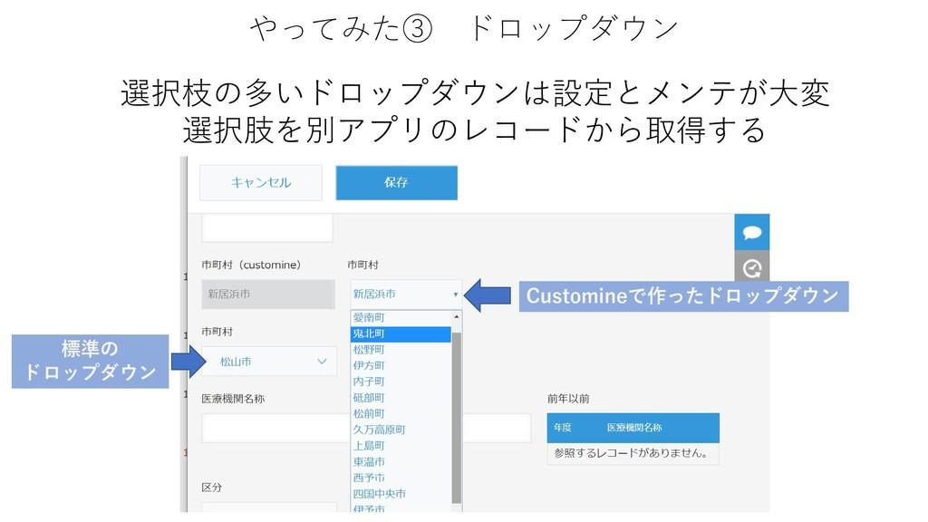 やってみた③ ドロップダウン 選択枝の多いドロップダウンは設定とメンテが大変 選択肢を別アプリ...