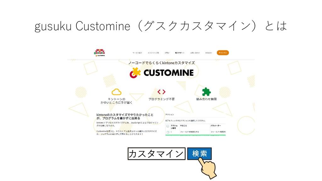 gusuku Customine(グスクカスタマイン)とは カスタマイン