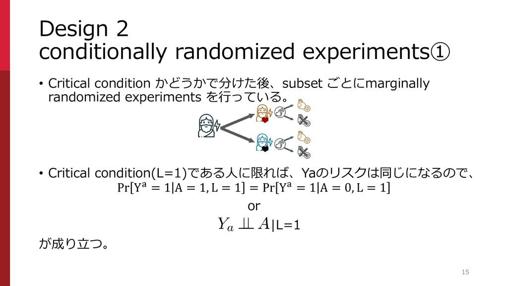 Design 2 conditionally randomized experiments① ...